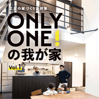 ONLY ONEの我が家