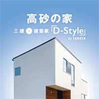 高砂の家D-Style