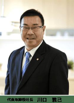 代表取締役社長 川口 雅己