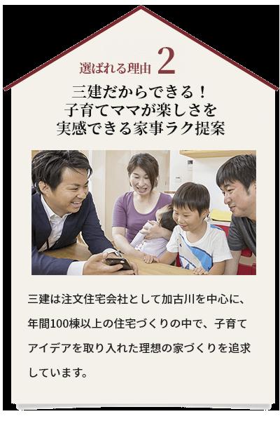 選ばれる理由2:三建だからできる!子育てママが楽しさを実感できる家事ラク提案