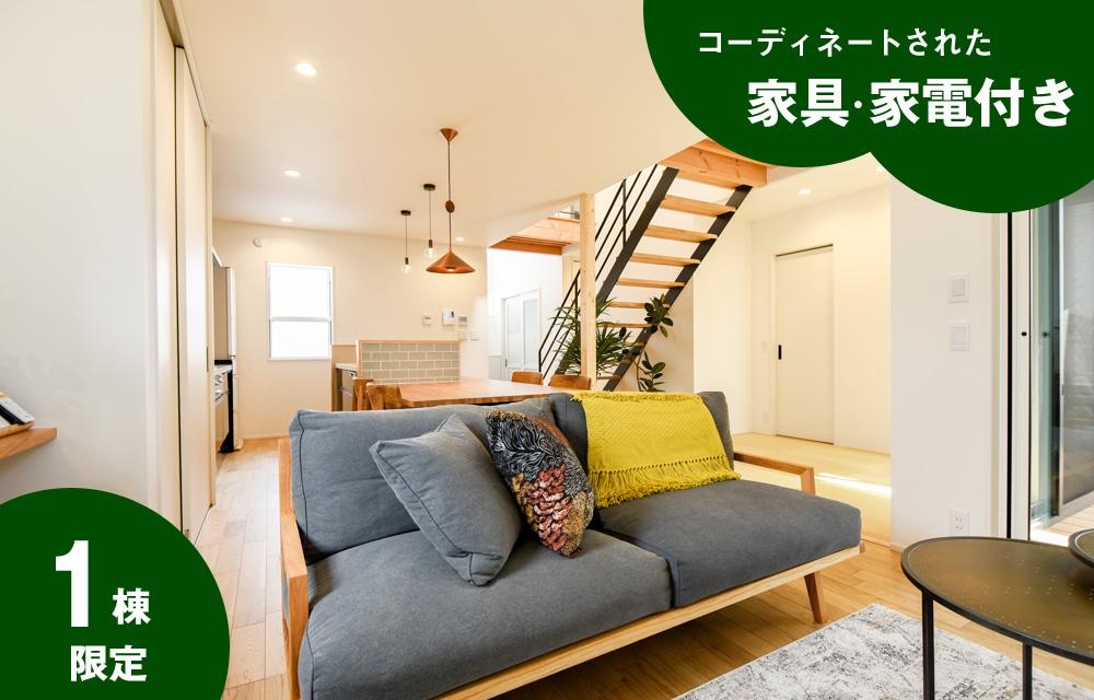 姫路広畑モデルハウス 日和の家