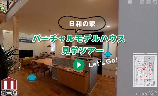 姫路モデルハウス 日和の家