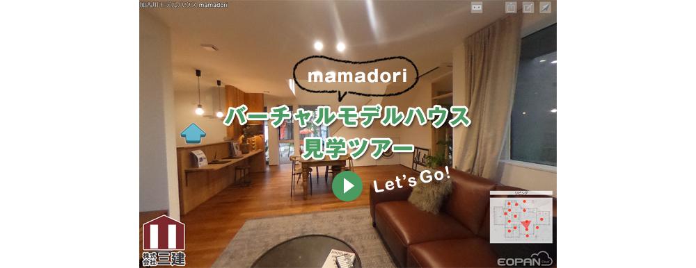 加古川モデルハウス mamadori ~ママの夢を叶える~