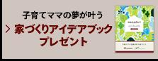 ■【限定】ママの子育てを解消できる家づくりガイドブック